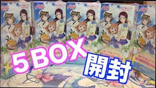 【スクコレ】お得なセットAqoursおためしカードセット2!5箱開封‼︎
