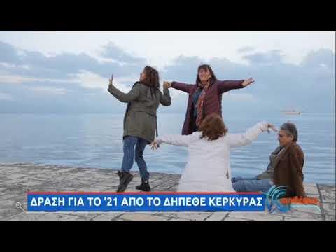 ΔΗΠΕΘΕ Κέρκυρας: Κορυφαίοι του θεάτρου μιλούν για την Ελλάδα με αφορμή το 1821