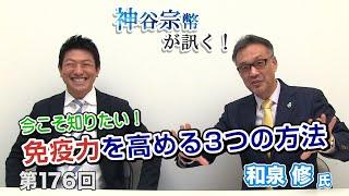 第176回 和泉修氏:今こそ知りたい!免疫力を高める3つの方法