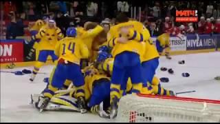 Пробивание буллитов за 1 ое место Швеция и Швейцария