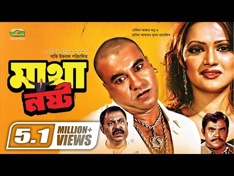 Matha Nosto  | মাথা নষ্ট | Full Movie | HD1080p | Manna | Ahmed Sharif | Nupur