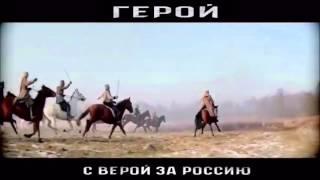 Дима Билан - Герой