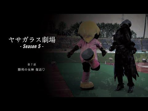 6月6日 大宮戦【ヤサガラス劇場 season5 -勝利の女神 復活- 】