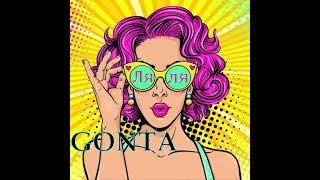 GONTA - Ляля (офіційне аудіо)