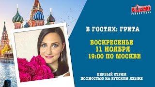 Первый стрим полностью на Русском языке. В гостях Грета