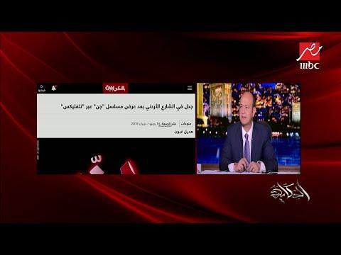 """نقيب الفنانين الأردنيين: مسلسل """"جن"""" لم يحصل على تصريح بالتصوير في الأردن من النقابة"""