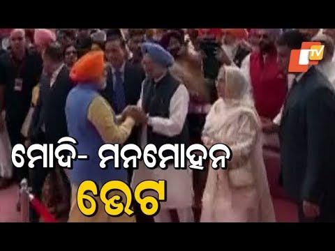 करतारपुर कॉरिडोर Opening- प्रधानमंत्री मोदी की बैठक के पूर्व प्रधानमंत्री मनमोहन सिंह