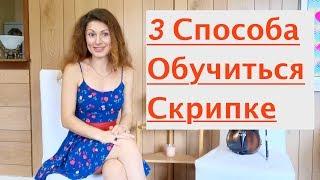 3 Способа обучиться СКРИПКЕ / Все Реальные 100% Методы!