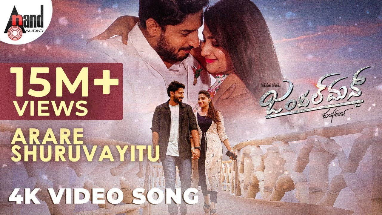 Arare Shuruvayitu lyrics - Gentleman - spider lyrics