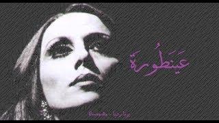 تحميل اغاني فيروز - عينطورة | Fairouz - Ayentora MP3