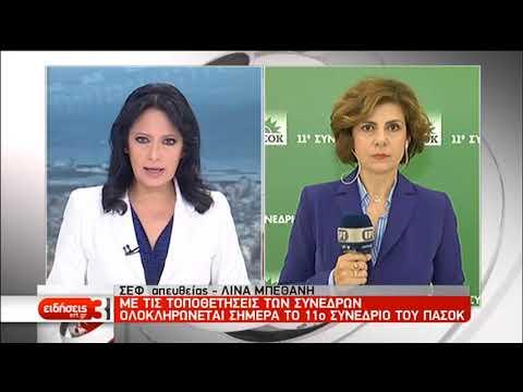 Συνέδριο ΠΑΣΟΚ – «Βόμβα» Γερουλάνου: Η ηγεσία πρέπει να αλλάξει | 24/11/2019 | ΕΡΤ