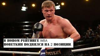 В новом рейтинге WBA Поветкин поднялся на 2 позиции. Новости бокса.