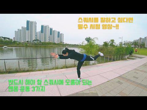 *번외영상* 스쿼시에 도움될 맨몸운동 세가지!!