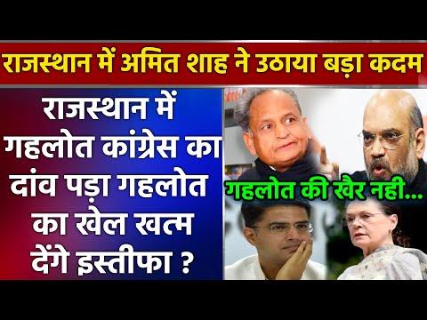 राजस्थान में Amit Shah ने उठाया बड़ा कदम ! फ़ोन टैपिंग पर गहलोत का दांव पड़ा उल्टा Sachin Pilot BJP