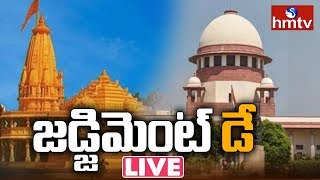 Ayodhya Live | Supreme Court To Deliver Verdicton Ayodhya Case Live | hmtv