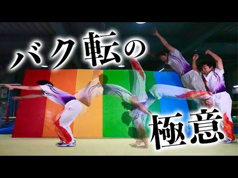 , title : '【オリンピック選手が詳しく解説】憧れのバク転練習方法