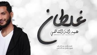 عبدالله الشاهي - غلطان (حصريآ)   2018 تحميل MP3