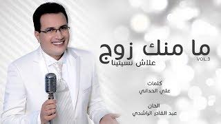 اغاني حصرية Abdelali Anouar - Ma Manak Zouj | عبد العالي انور - مامنك زوج تحميل MP3