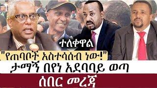 Ethiopia: የኢትዮታይምስ የዕለቱ ዜና | EthioTimes Daily Ethiopian News | Tamagn Beyene | Jawar Mohamed