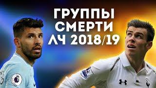 Группы СМЕРТИ Лиги ЧЕМПИОНОВ 2018/19