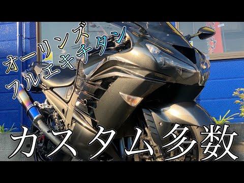 ZX-14R/カワサキ 1400cc 山形県 SUZUKI MOTORS