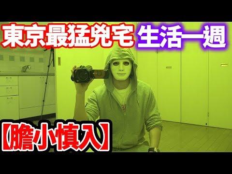 【阿飄陪睡】在東京最猛兇宅住上一星期!