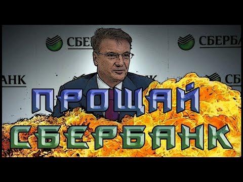 СБЕРБАНК ПРЕКРАЩАЕТ СУЩЕСТВОВАНИЕ 2019!