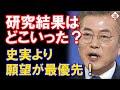 歴史の直視はどこへ?トップが自国の研究成果そっちのけで大暴走...日本ではなぜ報じない?