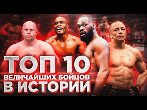 Лучшие бойцы в истории - Top 10 / The best fighters in history