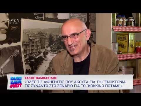 Τάκης Βαμβακίδης για Κόκκινο Ποτάμι: «Όλες τις αφηγήσεις που άκουγα για την γενοκτονία τις συναντώ στο σενάριο»