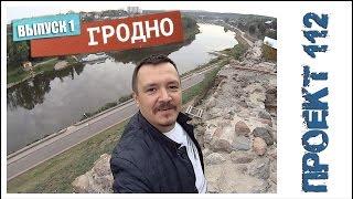 Гродно - Город музей (1 часть).  - = ПРОЕКТ 112 = -