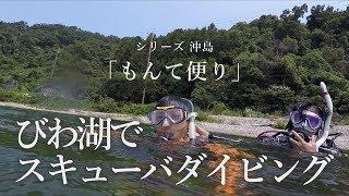 【沖島 もんて便り】 びわ湖でスキューバダイビング!