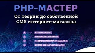 PHP-Мастер. От теории до собственной CMS интернет-магазина. Обучающий курс, уроки