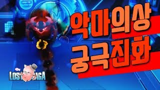 Devil Costume Evolution! | 2018-03-07 Update | Lost Saga Korea