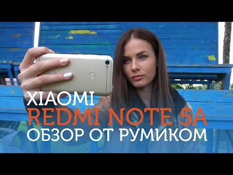 Обзор Redmi Note 5A
