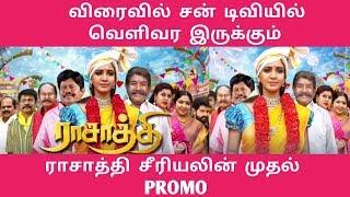 vijay tv new serial promo today - TH-Clip
