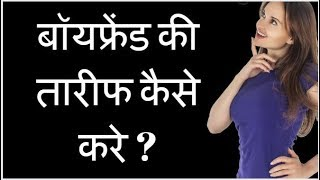 How To Complement A Boy | Impress Your Crush Hindi