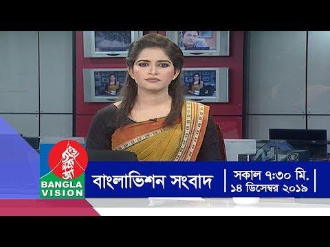 সকাল ৭:৩০ টার বাংলাভিশন সংবাদ | Bangla News | 14_December_2019 | 07:30 AM | BanglaVision News
