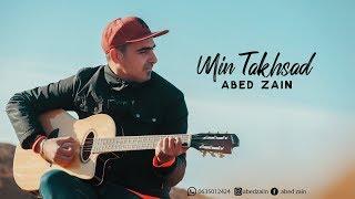 Abed Zain - Min Takhsad ? ( EXCLUSIVE MUSIC RIF ) 2019 أغنية ريفية حزينة