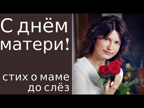 Поздравление из Крыма с Днём матери 25 11 18 Стих про маму трогает сердце