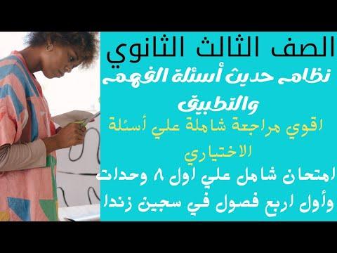 https://youtu.be/j_-ZErB_yxc | مستر/ محمد الشريف | English الصف الثالث الثانوى الترمين | طالب اون لاين