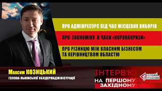 Максим Козицький про  адмінресурс під час місцевих виборів та економіку в часи «коронакризи»
