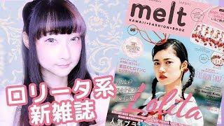 【新ロリータ系雑誌】新発売!melt Kawaii Fashion Book一緒に見ましょう〜♪
