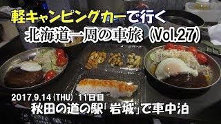 北海道一周クルマ旅27道の駅「岩城」で車中泊