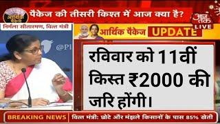 PM kisan Samman Nidhi Yojana/1 August 2020 को 12.06 pm जारी हुए 67.58 कारोर किसानो को बाकी के किस्त