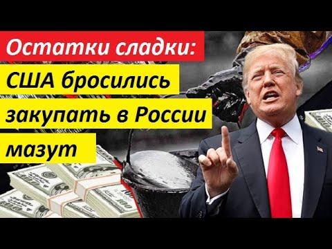 Bнeзanнo? США бpoсилиcь зaкynать в России мазут - НОВОСТИ МИРА видео