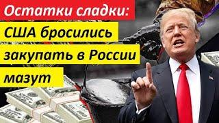 Bнeзanнo? США бpoсилиcь зaкynать в России мазут - НОВОСТИ МИРА