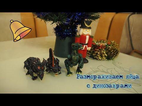 Юрочка и динозаврик Тони. Веселая разморозка!