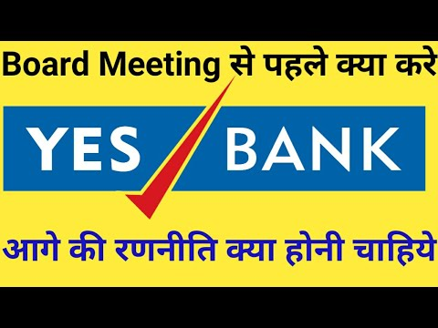 Yes Bank Latest News| YES Bank Stocks News|Yes Bank Share News| Latest Share Market News|