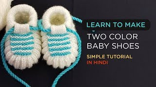 Easy To Make Two Color Baby Shoes/Booties - In Hindi